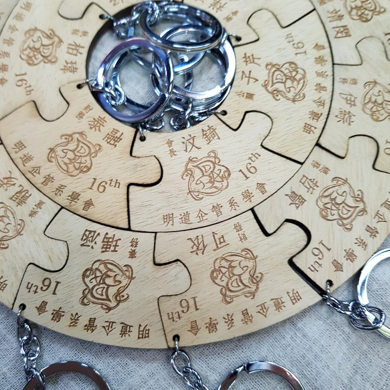 原木拼圖鑰匙圈